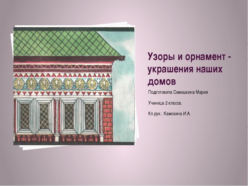 Узоры и орнамент - украшения наших домов Подготовила Семешкина Мария Ученица...