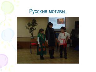 Русские мотивы.