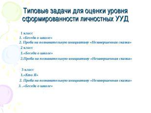 1 класс 1. «Беседа о школе» 2. Проба на познавательную инициативу «Незаверше