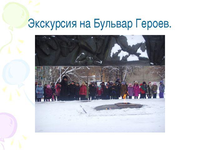 Экскурсия на Бульвар Героев.