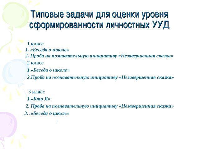 1 класс 1. «Беседа о школе» 2. Проба на познавательную инициативу «Незаверше...