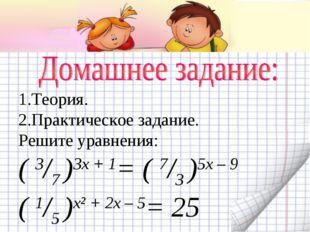 1.Теория. 2.Практическое задание. Решите уравнения: ( 3/7 )3х + 1= ( 7/3 )5х