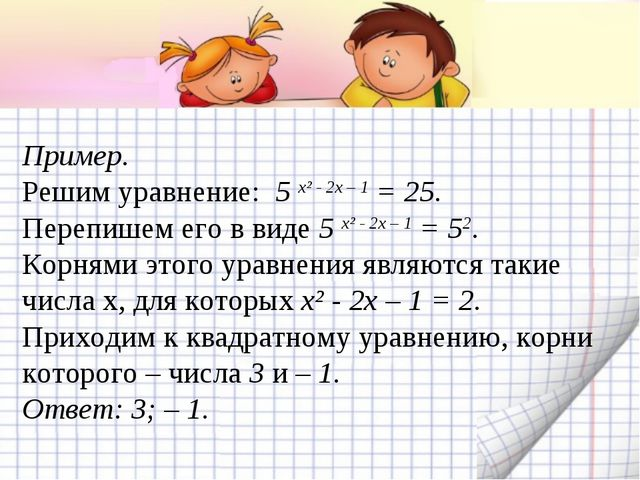 Пример. Решим уравнение: 5 х² - 2х – 1 = 25. Перепишем его в виде 5 х² - 2х –...