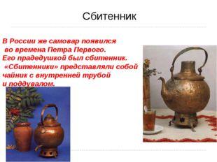 В России же самовар появился во времена Петра Первого. Сбитенник Его прадедуш