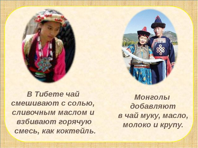 В Тибете чай смешивают с солью, сливочным маслом и взбивают горячую смесь, к...