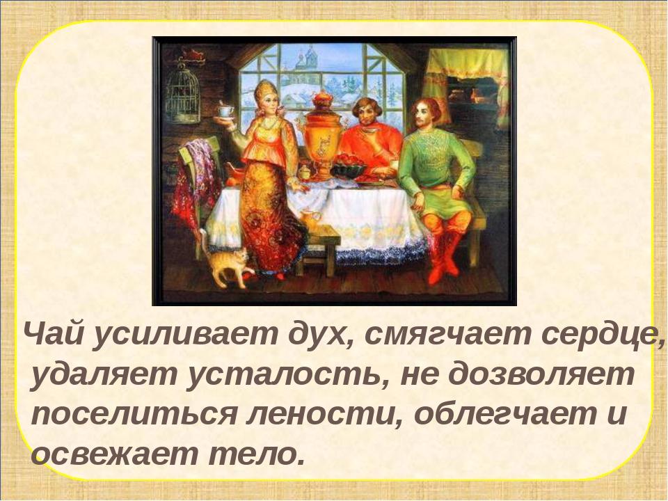 Чай усиливает дух, смягчает сердце, удаляет усталость, не дозволяет поселить...