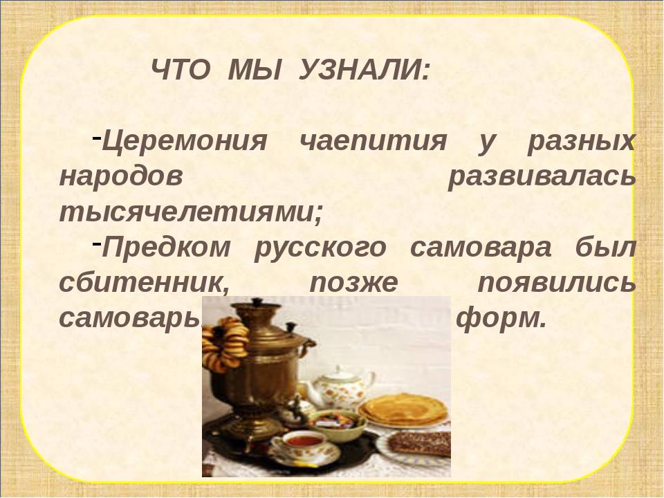 ЧТО МЫ УЗНАЛИ: Церемония чаепития у разных народов развивалась тысячелетиями...
