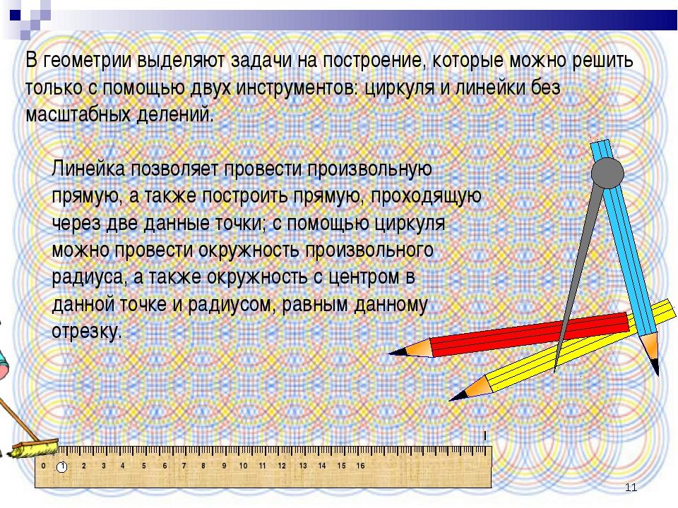 * В геометрии выделяют задачи на построение, которые можно решить только с по...