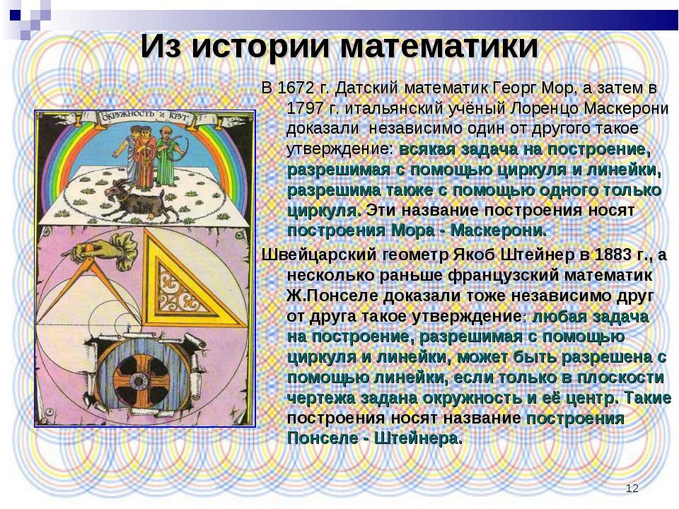 * Из истории математики В 1672 г. Датский математик Георг Мор, а затем в 1797...