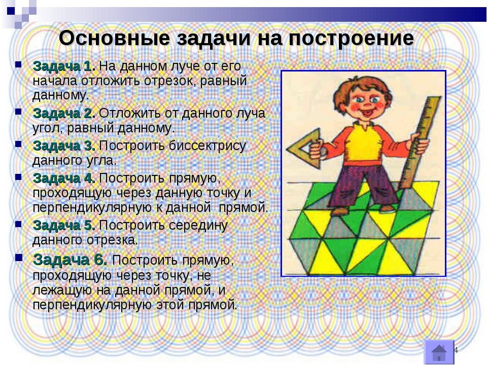 * Основные задачи на построение Задача 1. На данном луче от его начала отложи...