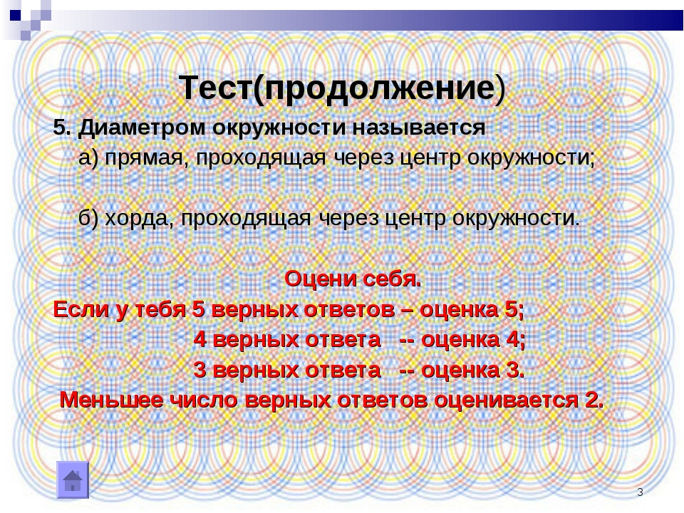 * Тест(продолжение) 5. Диаметром окружности называется а) прямая, проходящая...