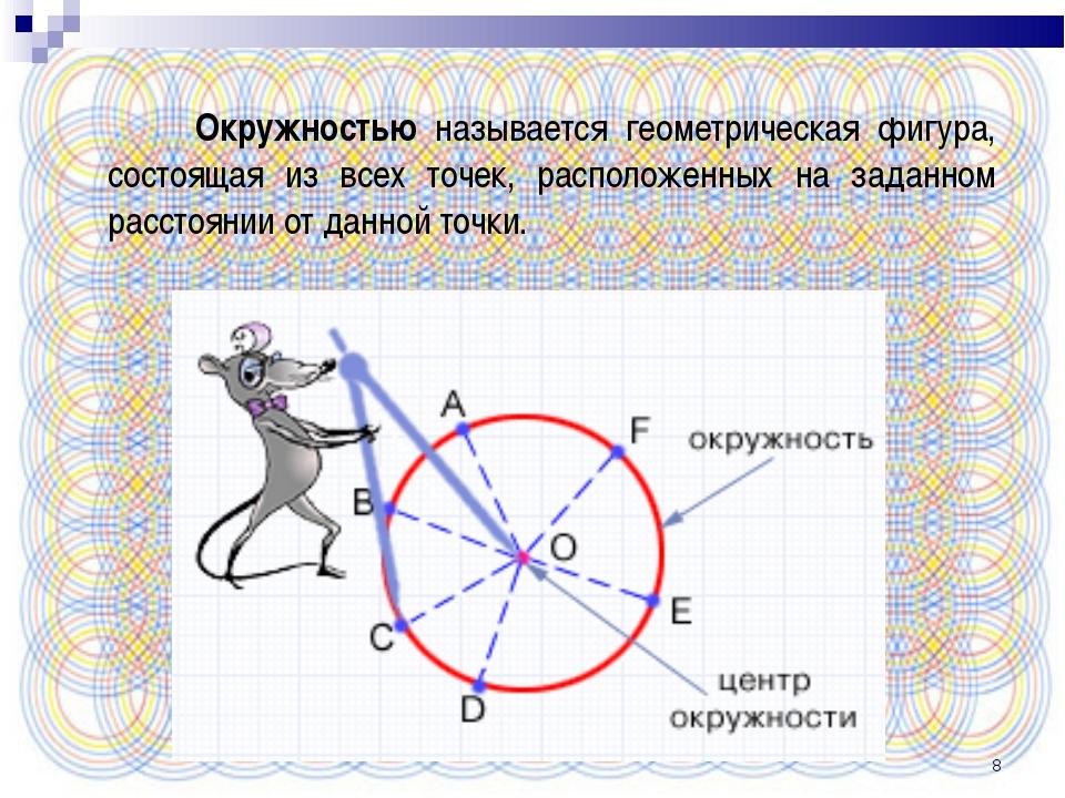 * Окружностью называется геометрическая фигура, состоящая из всех точек, расп...