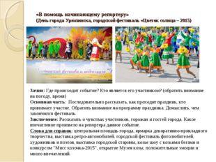 «В помощь начинающему репортеру» (День города Урюпинска, городской фестиваль