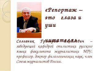 Солганик Григорий Яковлевич – заведующий кафедрой стилистики русского языка