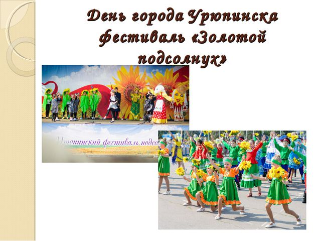 День города Урюпинска фестиваль «Золотой подсолнух»