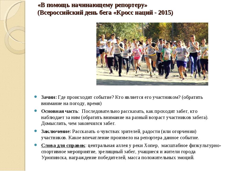 «В помощь начинающему репортеру» (Всероссийский день бега «Кросс наций - 2015...