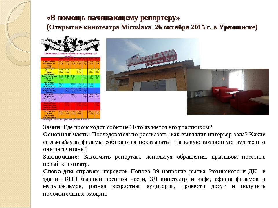 «В помощь начинающему репортеру» (Открытие кинотеатра Miroslava 26 октября 20...