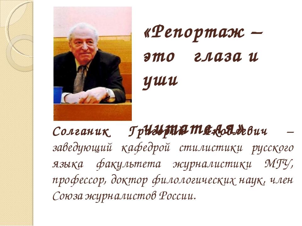 Солганик Григорий Яковлевич – заведующий кафедрой стилистики русского языка...