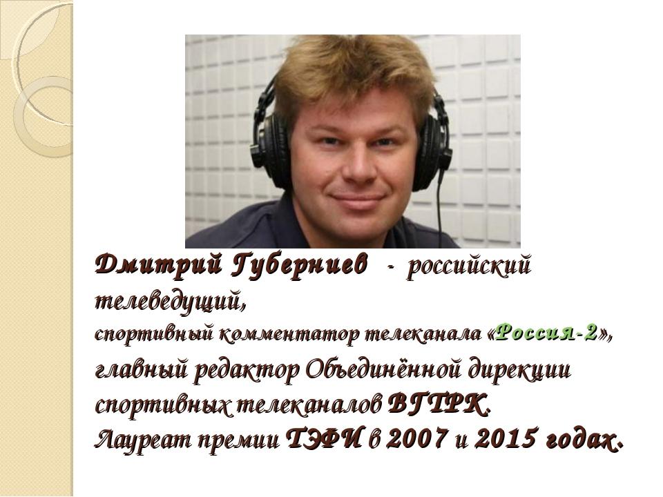 Дмитрий Губерниев - российский телеведущий, спортивный комментатор телеканала...