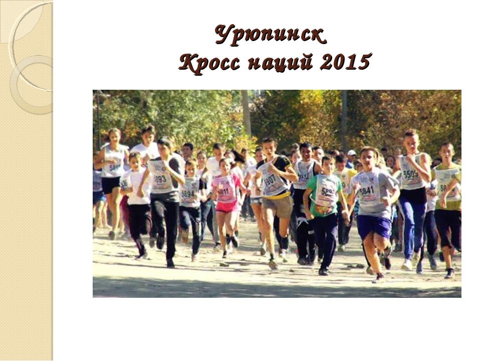 Урюпинск Кросс наций 2015