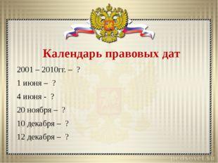 Календарь правовых дат 2001 – 2010гг. – ? 1 июня – ? 4 июня - ? 20 ноября – ?