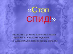 «СТОП- СПИД!» Выполнила учитель биологии и химии Терюкова Елена Александровн