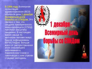 В 1988 году Всемирная организация здравоохранения (ВОЗ) объявила день 1 декаб