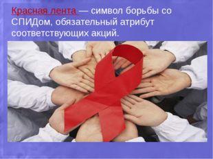 Красная лента — символ борьбы со СПИДом, обязательный атрибут соответствующих