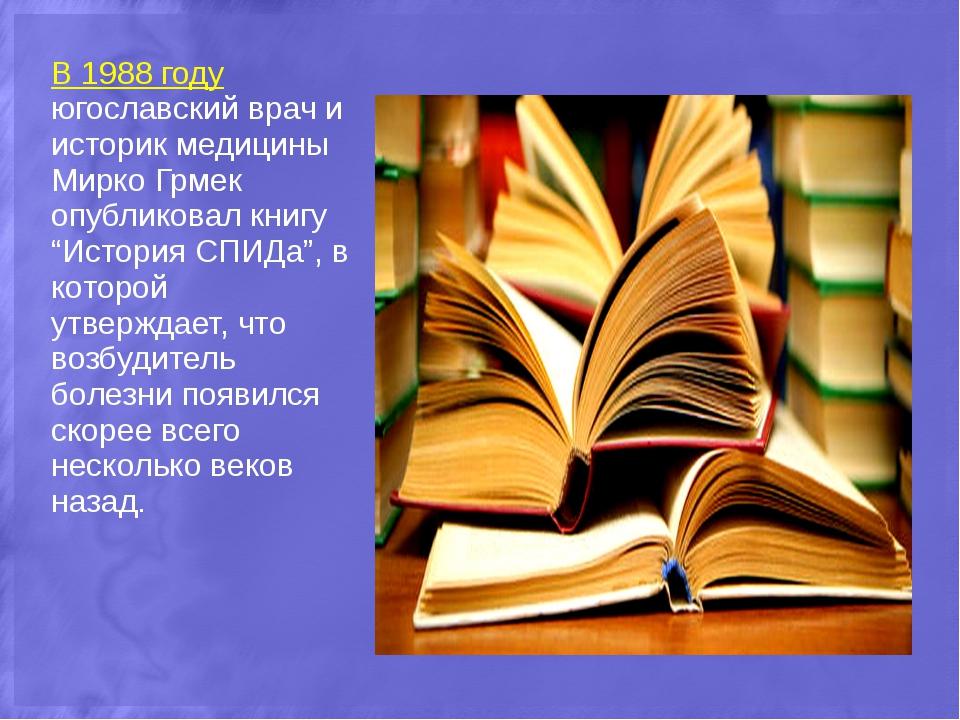 В 1988 году югославский врач и историк медицины Мирко Грмек опубликовал книгу...