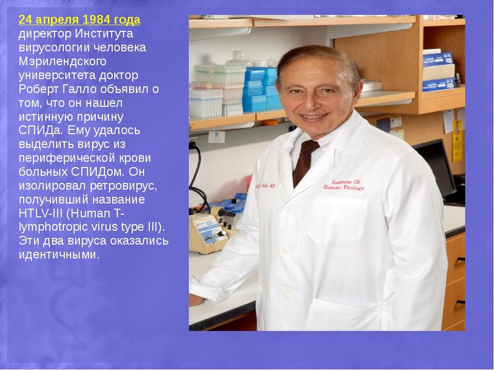 24 апреля 1984 года директор Института вирусологии человека Мэрилендского уни...