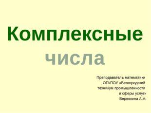 Преподаватель математики ОГАПОУ «Белгородский техникум промышленности и сферы
