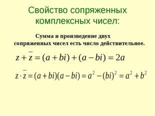 Сумма и произведение двух сопряженных чисел есть число действительное. Свойс