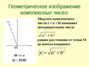 Модулем комплексного числа z = a + bi называют неотрицательное число равное р