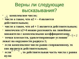 Верны ли следующие высказывания? комплексное число; число а такое, что а2 = -