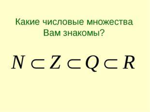 Какие числовые множества Вам знакомы?