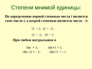 По определению первой степенью числа i является само число i, а второй степен