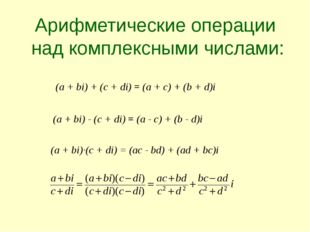 (а + bi) + (c + di) = (а + с) + (b + d)i (а + bi) - (c + di) = (а - с) + (b -