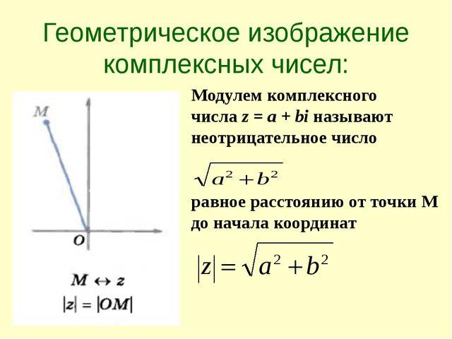 Модулем комплексного числа z = a + bi называют неотрицательное число равное р...