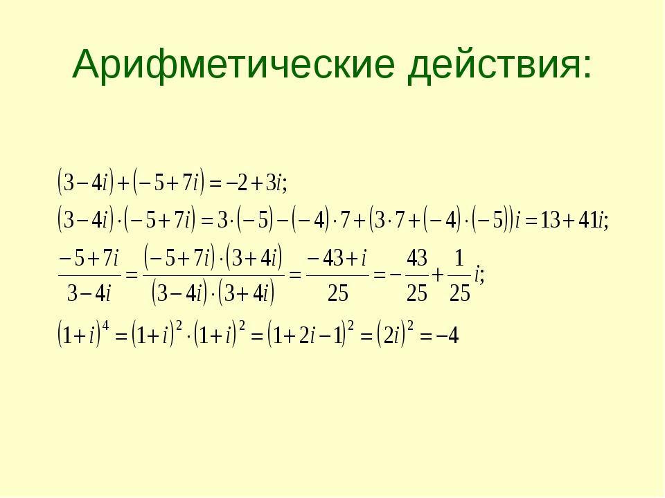 Арифметические действия: