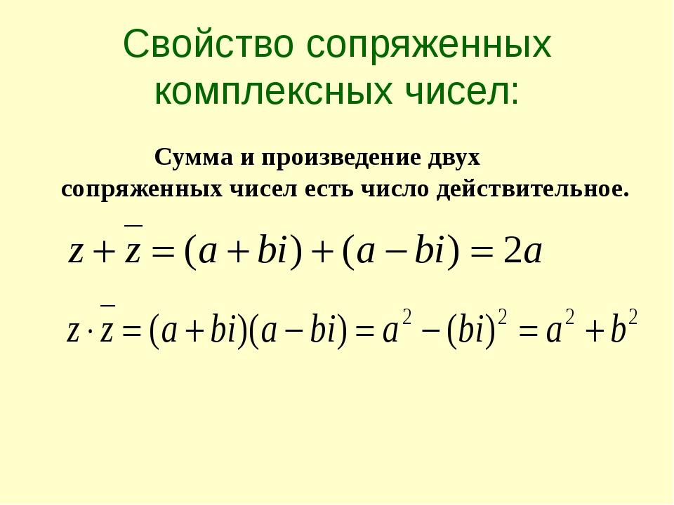 Сумма и произведение двух сопряженных чисел есть число действительное. Свойс...