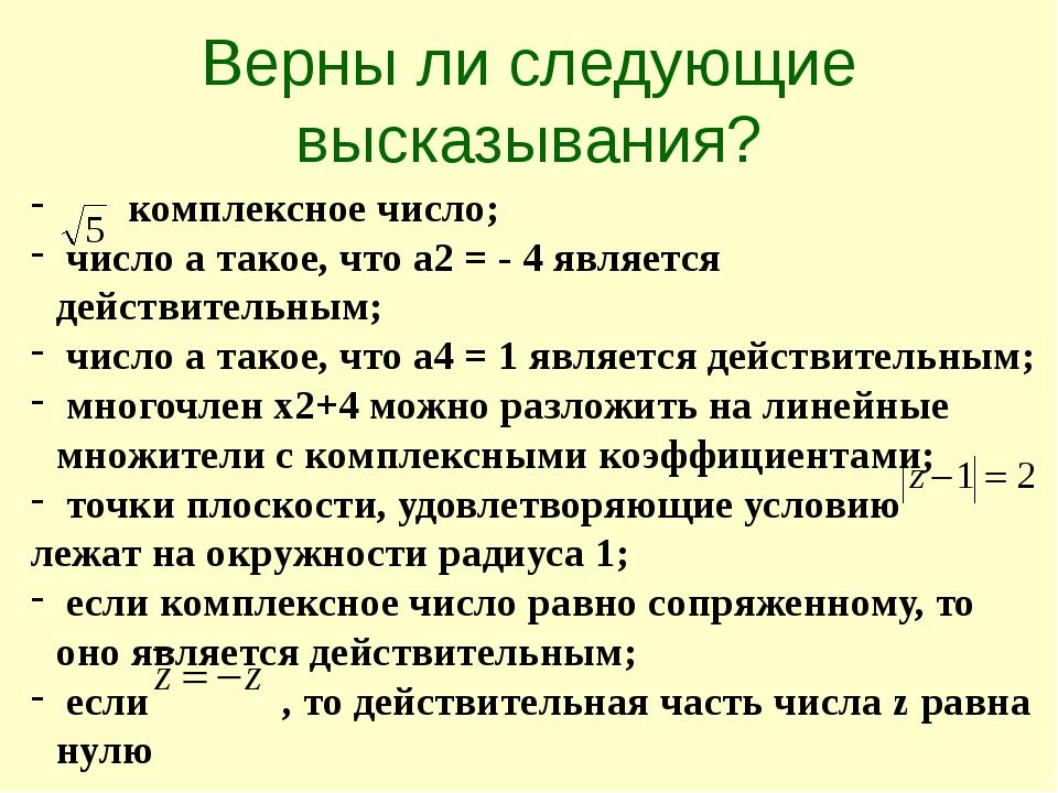 Верны ли следующие высказывания? комплексное число; число а такое, что а2 = -...