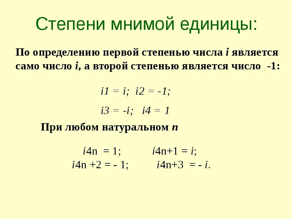 По определению первой степенью числа i является само число i, а второй степен...