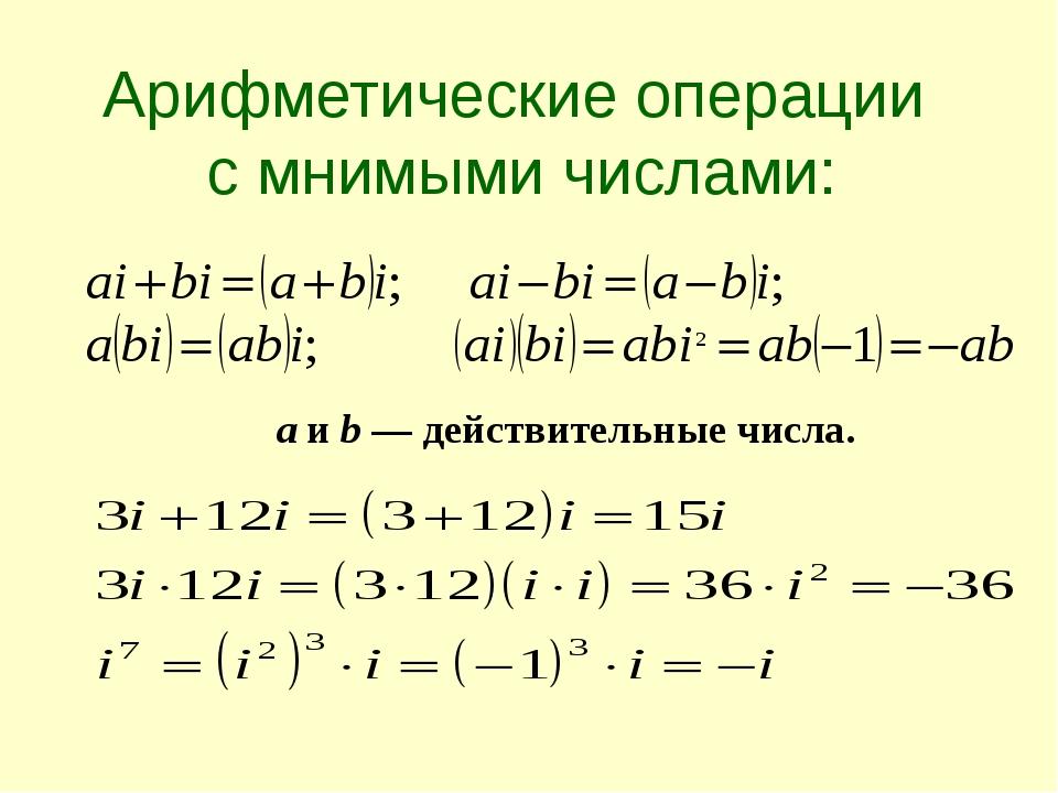 a и b — действительные числа. Арифметические операции с мнимыми числами: