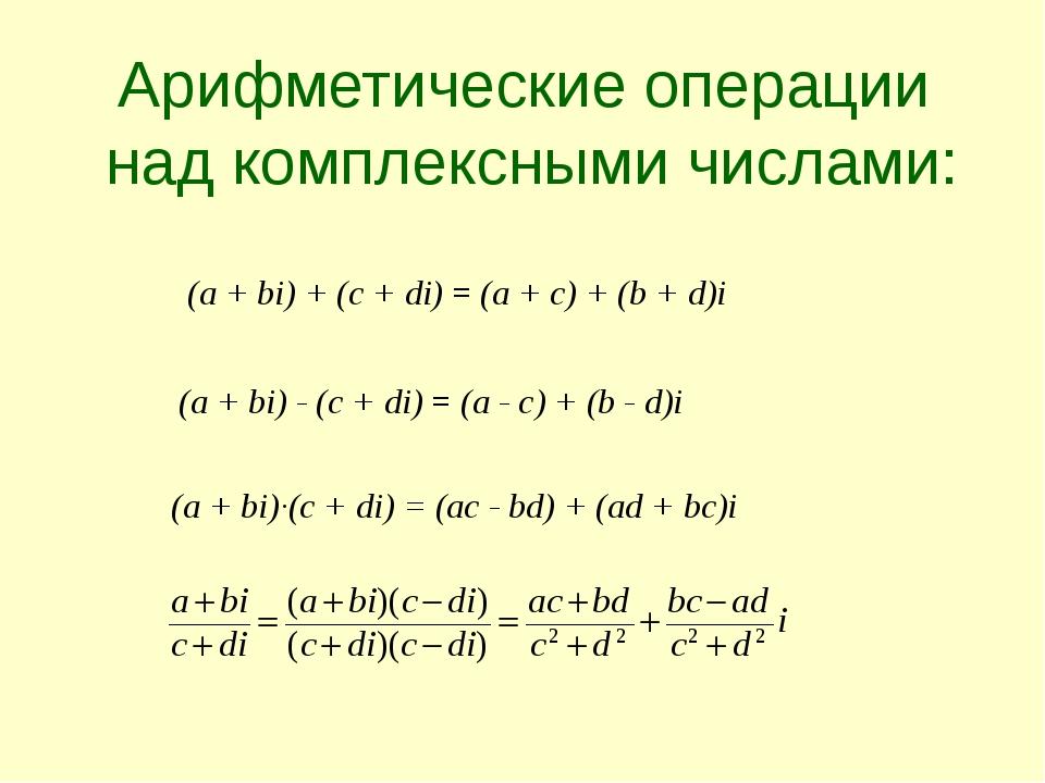 (а + bi) + (c + di) = (а + с) + (b + d)i (а + bi) - (c + di) = (а - с) + (b -...