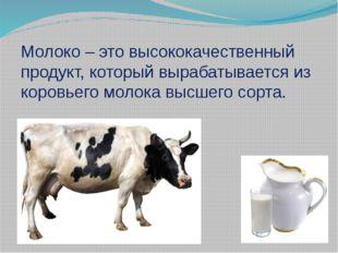 Молоко – это высококачественный продукт, который вырабатывается из коровьего