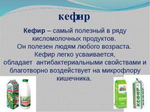 Кефир – самый полезный в ряду кисломолочных продуктов. Он полезен людям любог
