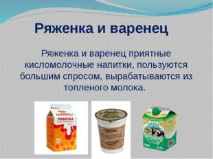 Ряженка и варенец приятные кисломолочные напитки, пользуются большим спросом,