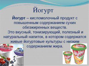 Йогурт – кисломолочный продукт с повышенным содержанием сухих обезжиренных ве