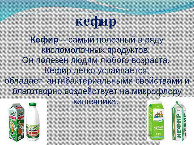 Кефир – самый полезный в ряду кисломолочных продуктов. Он полезен людям любог...