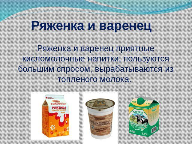 Ряженка и варенец приятные кисломолочные напитки, пользуются большим спросом,...